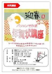 ポスター2014.11.29.年賀状講座2