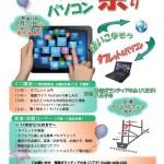 13th_pc_festival