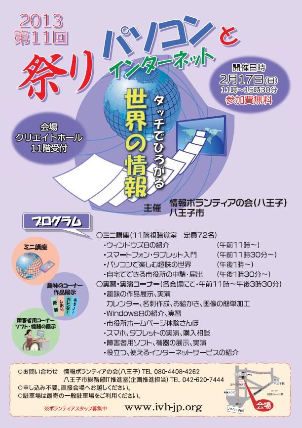 第11回祭り(2012年度)